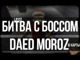 Кубезумие 2   БИТВА С БОССОМ   DEAD MOROZ + ID Карты