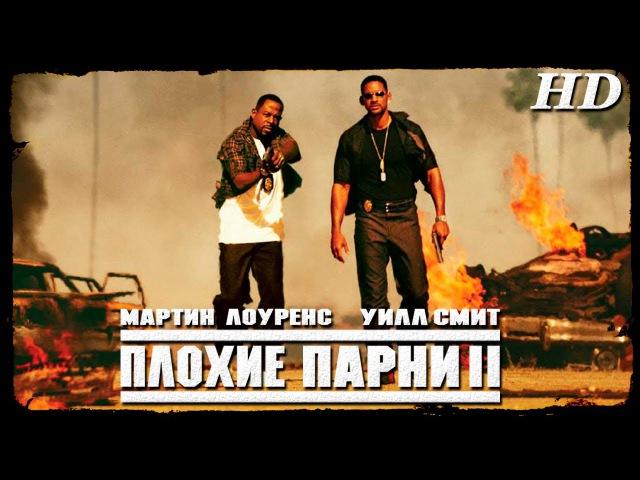 Плохие парни 2 (2003) - Дублирований Трейлер 2