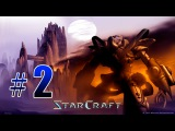 Прохождение StarCraft - Protoss Campaign Gameplay Mission #2 - Into the Flames