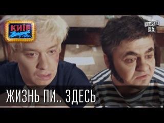 Жизнь Пи.. здесь   Пороблено в Украине, пародия 2014