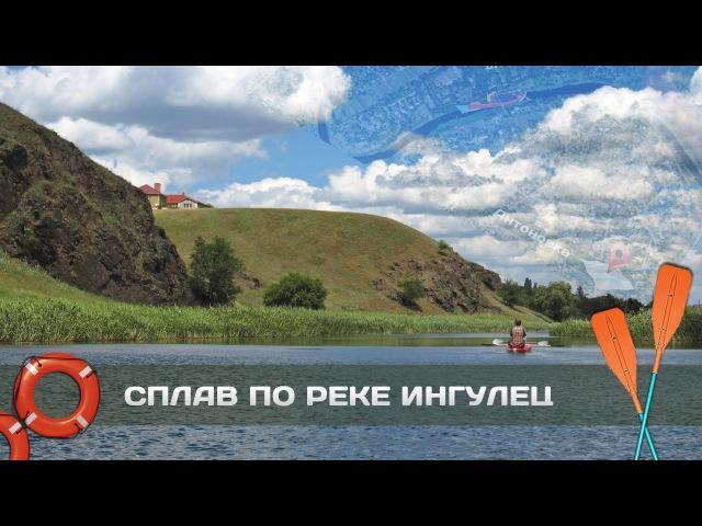 Сплав по реке Ингулец | Кривой Рог - Шестерня