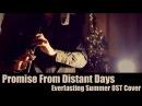 Dryante - A Promise From Distant Days Everlasting Summer OSTSergey Eybog CoverБесконечное лето