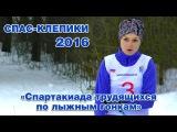 Спас-Клепики - Спартакиада трудящихся по лыжным гонкам 2016