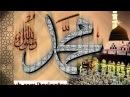 Салават - молитвы за Посланника Аллаhа мир ему и благословление tariqat