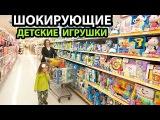 Топ-10 шокирующие детские игрушки