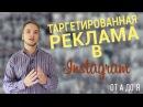 Таргетированная реклама в Инстаграм от А до Я. Пошаговая настройка