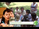 Алена Бояринова Семейная школа в поселении