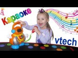 Караоке для детей VTech Learing Tunes Karaoke Machine Toy Robot Unboxing игрушка поем ABC
