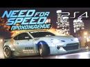 Need For Speed (NFS 2015) - Это просто шикарно! (Прохождение) 1