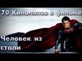 70 КиноГрехов в фильме Человек из стали | KinoDro
