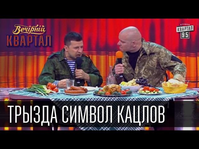 Трызда символ кацлов - Захарченко и Губарев отмечают годовщину ДНР-ЛНР| Вечерний Квартал 16 мая 2015