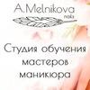 """Обучение маникюру от """"A.Melnikova Nails"""" Казань"""