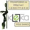 █ KLETKA █ Школа Pole-Dance! Занятие 200р!