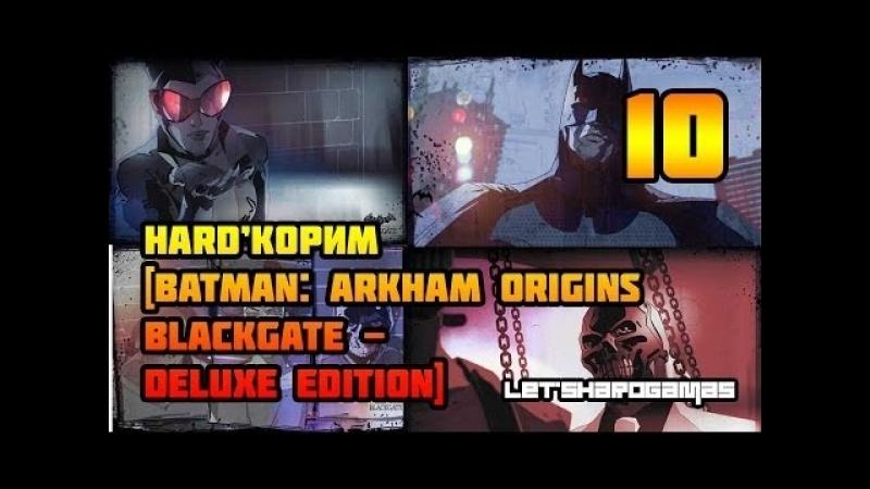 HARD КОРИМ Batman: Arkham Origins Blackgate Deluxe Edition 10 ИДЕМ В АДМИНИСТРАТИВНЫЙ КОРПУС