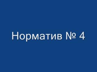 Выполнение нормативов ПМ КС-2012 окончательный вариант