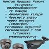 Установка видеонаблюдения, установка шлагбаумов