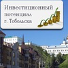 Инвестиции в Тобольск