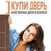 Купидверь,межкомнатные двери в Минске