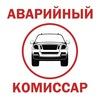 Аварийный комиссар г.Санкт-Петербург