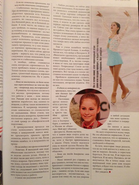 Юлия Липницкая (пресса с апреля 2015) 3RerjT6wxFA