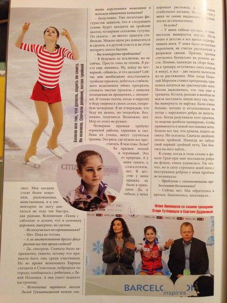 Юлия Липницкая (пресса с апреля 2015) LHBy5gXquUQ