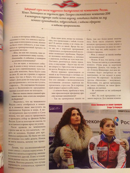Юлия Липницкая (пресса с апреля 2015) 5s2m2zNtQ4M