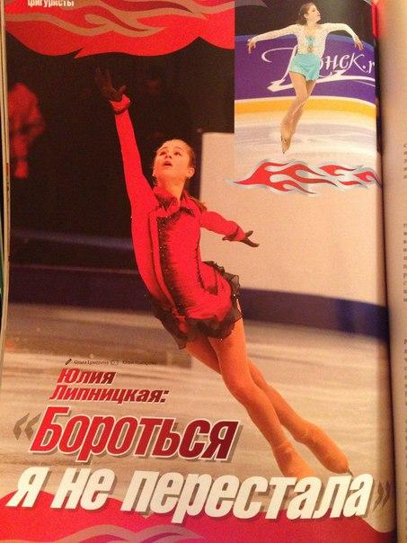 Юлия Липницкая (пресса с апреля 2015) _15ShkLVxog