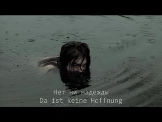 Rammstein - Feuer und Wasser Lyrics Текст песни и перевод