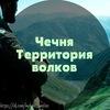 Чечня. Территория волков.©