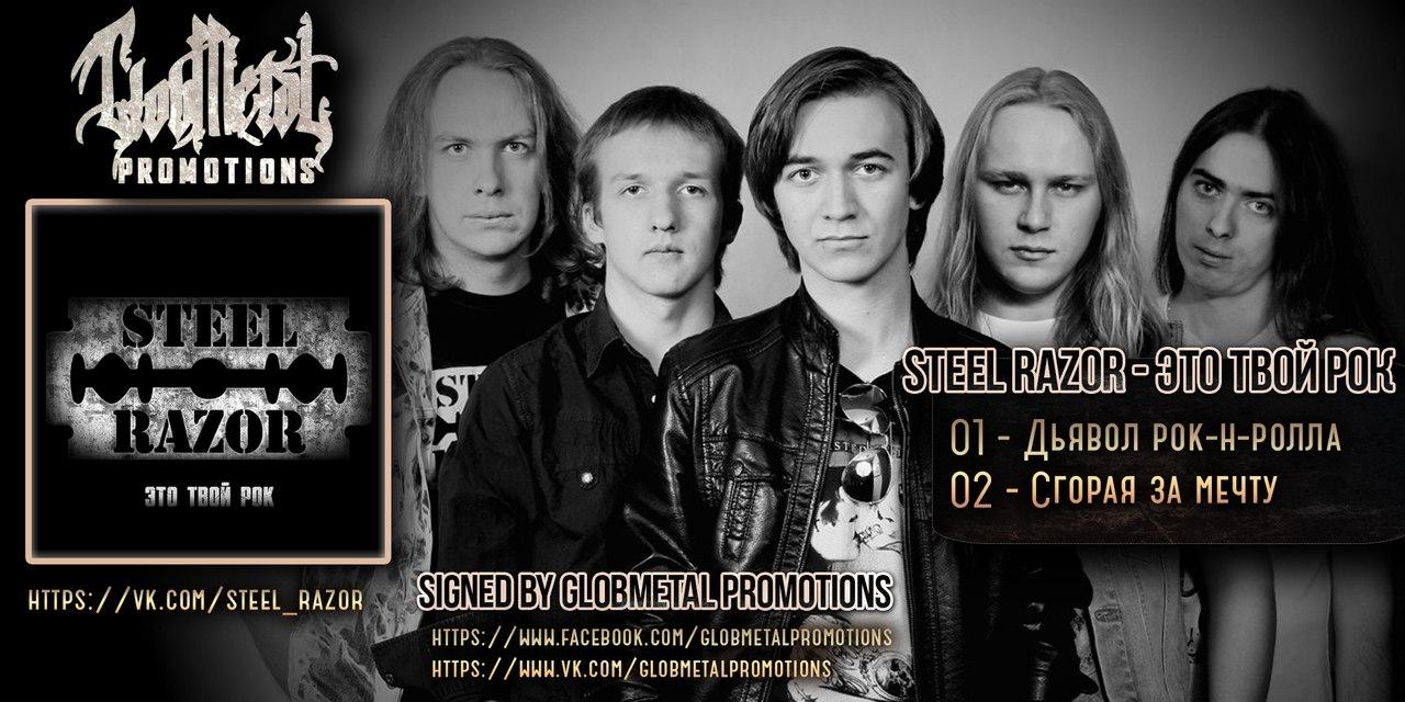 Steel RazoR - Это Твой Рок (2015)