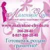 Маленькое Чудо -Центр подготовки к родам в г.Уфа