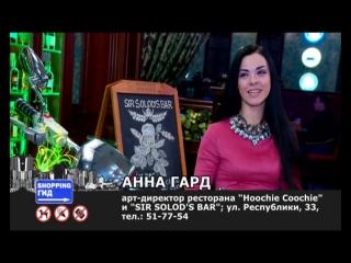 Ресторан Хучи Кучи в тележурнале Shopping Гид