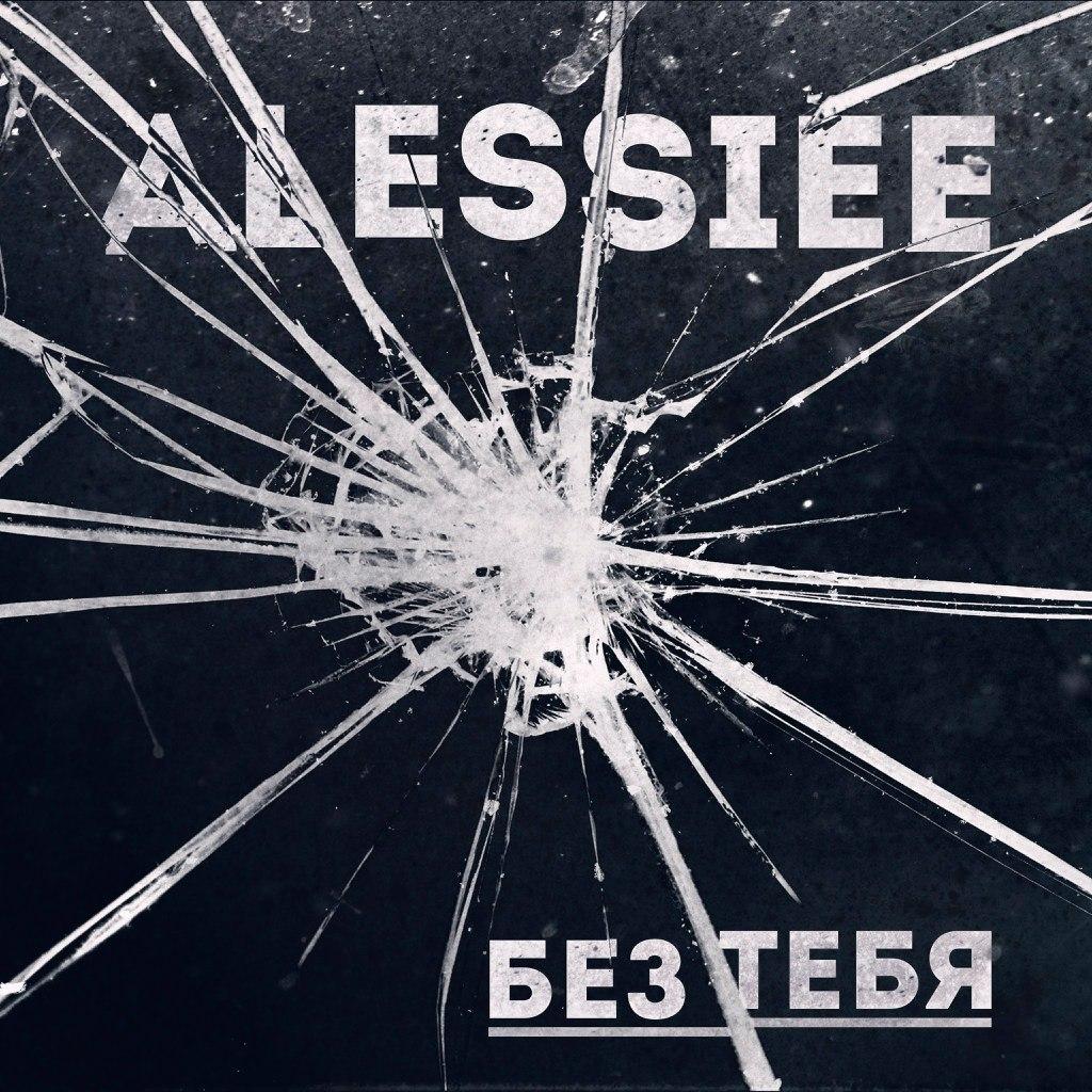 новый сингл Alessiee — Без тебя