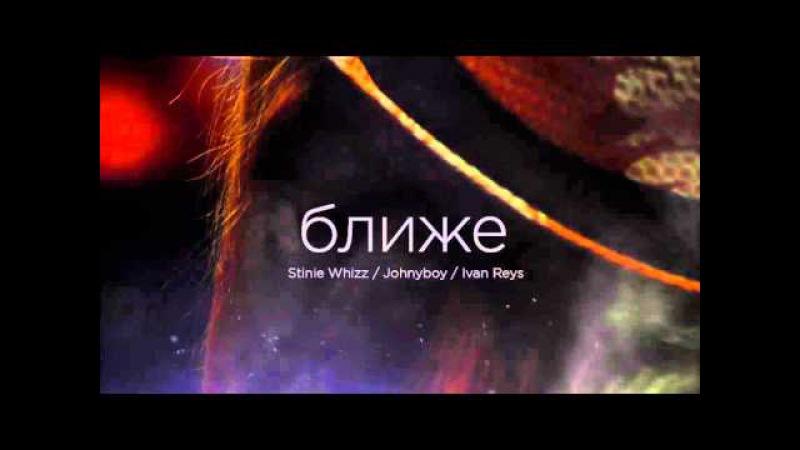 минус песни johnyboy ft stinie whizz ближе