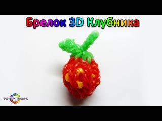 Брелок 3D Клубника из резинок Rainbow Loom Bands. Урок 18. 3D Strawberry Charm