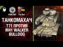 T71 против M41 Walker Bulldog - Танкомахач №21 - от ARBUZNY и TheGUN World of Tanks