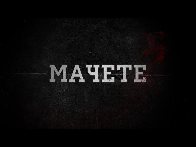 LaScala - Мачете (Official Lyric Video)
