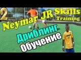 Дриблинг Неймара. Обучение футбольным финтам Neymar Jr Парт 2