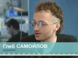Глеб Самойлов в программе