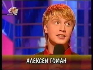А.Гоман Алешкина любовь (Жизнь прекрасна)