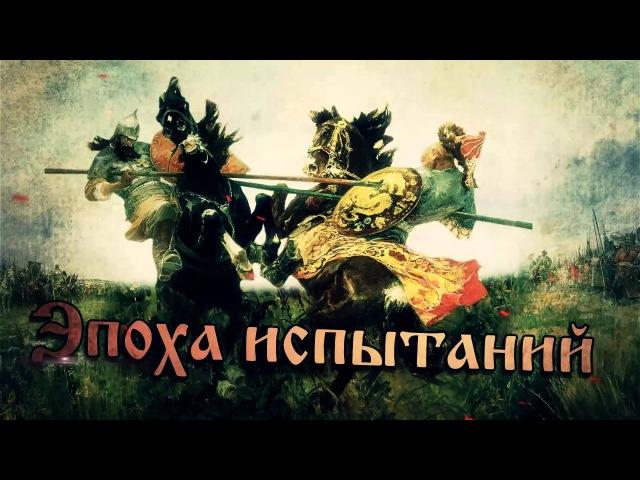 Борис Акунин «История Российского государства» – «Ордынский период»