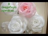 Выпуск №16 Как сделать цветы из ткани для свадебной причёски, своими руками! Мастер класс!