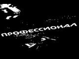 ПРОФЕССИОНАЛ(БЕЗ ТИТРОВ) 1,2,3,4 серия.Криминальный сериал фильм боевик смотреть онлайн