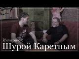 Интервью с Шурой Каретным