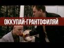 ОККУПАЙ-ГРАНТОФИЛЯЙ