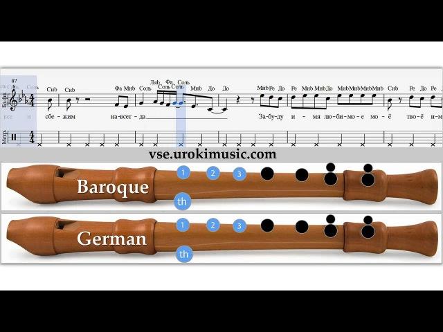 Блок флейта аппликатура Время и Стекло Имя 505 игра на блок флейте блок флейта самоучитель