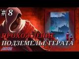 Assassin's Creed Chronicles India - Подземелье Герата (часть 8)