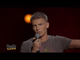 Stand Up: Алексей Щербаков - О детях, их родителях и китайской девочке