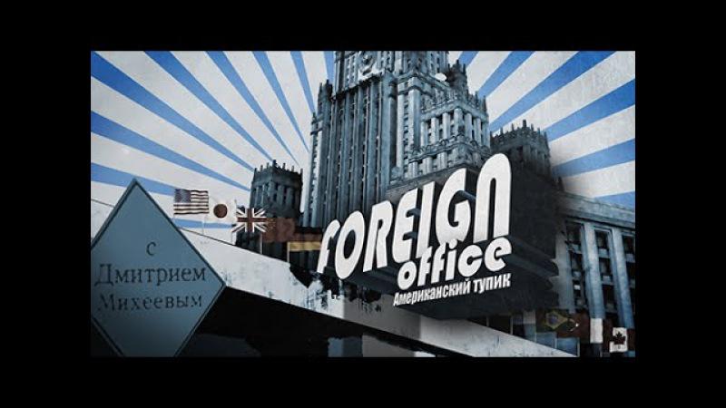 Foreign Office. Американский тупик с Дмитрием Михеевым. Выпуск №8