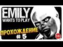 Emily Wants To Play │ Прохождение от ДД 5 (18 ) 4 УТРА УЖАС